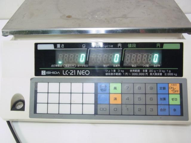 イシダ 対面料金はかりLC-21NEO