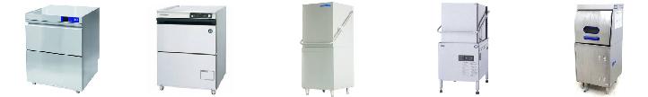 ドアタイプ業務用食洗機、アンダーカウンタータイプ食洗機など業務用食洗機の買取品目
